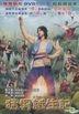 A Tale of Legendary Libido (DVD) (English Subtitled) (Taiwan Version)