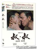 Suk Suk (2019) (DVD) (Taiwan Version)
