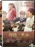 C'est Si Bon (2015) (DVD) (Taiwan Version)