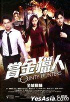 Bounty Hunters (2016) (DVD) (Taiwan Version)