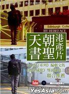 Xi Ri Xiang Gang ^ Gang Chan Pian Zhao Sheng Tian Shu V
