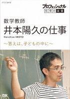 Professional Shigoto no Ryugi Sugaku Kyoshi Imoto Haruhisa no Shigoto (Japan Version)