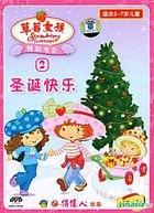 Strawberry Shortcake 2 - Sheng Dan Kuai Le (DVD) (English Subtitled) (China Version)