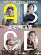 Bad Genius (2017) (DVD) (English Subtitled) (Hong Kong Version)