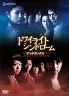 Twilight Syndrome - Twin Box (DVD) (First Press Limited Edition) (Japan Version)