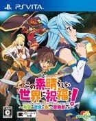 Kono Subarashii Sekai ni Shukufuku wo! Kibou no Meikyuu to Tsudoishi Boukenshatachi (Normal Edition) (Japan Version)