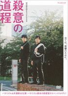 Satsui no Michinori (DVD Box) (WOWWOW Original Drama) (Japan Version)