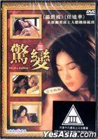 All Of A Sudden (1996) (DVD) (Hong Kong Version)