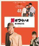 Otoko wa tsuraiyo Vol. 48 [4K Restored Edition] (Blu-ray) (English Subtitled)  (Japan Version)