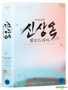 Shin Sang Ok's Melodramas From The 1950s Collection (DVD) (3-Disc) (First Press Limited Edition) (Korea Version)