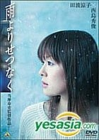 Ame yori setsunaku (Japan Version)