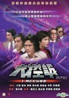 I Accuse (1980) (DVD) (Ep. 14-25) (End) (Digitally Remastered) (ATV Drama) (Hong Kong Version)