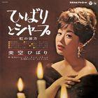 Hibari to Sharp  (Vinyl Record) (Limited Edition) (Japan Version)