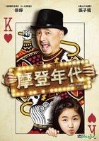 Fake Fiction (DVD) (Taiwan Version)