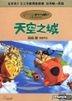 Laputa: Castle in The Sky  (Taiwan Version)