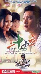 Thirty Based (H-DVD) (End) (China Version)