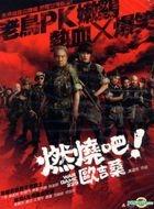 War Game 229 (DVD) (Taiwan Version)