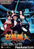 Robotrix (1991) (Blu-ray) (Hong Kong Version)