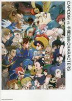 CAPCOM vs. Tezuka Osamu CHARACTERS