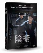 The Closet (2020) (DVD) (Taiwan Version)