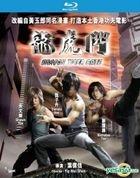 龍虎門 (2006) (Blu-ray) (域高版) (香港版)
