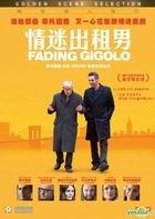 Fading Gigolo (2013) (VCD) (Hong Kong Version)