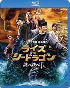 Young Detective Dee: Rise of the Sea Dragon (Blu-ray) (Japan Version)