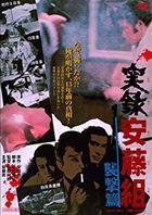 JITSUROKU ANDOU GUMI SHUUGEKI HEN (Japan Version)
