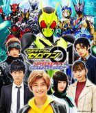 Kamen Rider Zero-One Final Stage & Bangumi Cast Talk Show (Blu-ray) (DX Ark Zero One Progrisekey Edition) (First Press Limited Edition)(Japan Version)