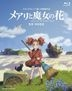 Mary and the Witch's Flower (Blu-ray + Digital Copy) (English Subtitled) (Japan Version)