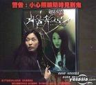 Into The Mirror (Hong Kong Version)