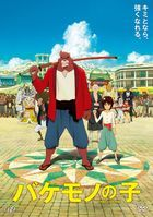 The Boy and the Beast (DVD) (Special Priced Edition) (Japan Version)