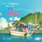 Anime Gyokou no Nikuko-chan Original Soundtrack (Japan Version)