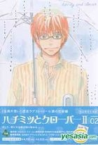 Honey and Clover 2 Vol.2 (First Press Limited Edition) (Japan Version)