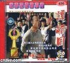 Tan Si Tong (VCD) (China Version)