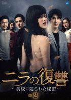 The Fallen Leaf (DVD) (Box 2) (Japan Version)