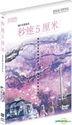 5 Centimeters Per Second (2007) (DVD) (HD Version) (English Subtitled) (Hong Kong Version)