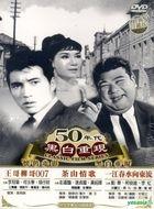 1950s Classic Film Series 7 (DVD) (Taiwan Version)