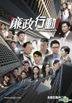 ICAC Investigators 2014 (DVD) (Ep. 1-5) (End)  (English Subtitled) (TVB Drama) (US Version)