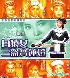 Bai Yuan Nu San Dao Bao Lian Deng (Hong Kong Version)