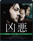 The Devil's Path (Blu-ray) (Japan Version)