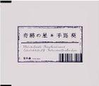Kiseki no Hoshi (Japan Version)