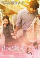 On Your Wedding Day (DVD) (Japan Version)