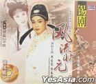 Xi Opera: Feng Liu Zhuang Yuan (VCD) (China Version)
