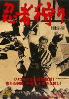 Ninja Gari (Japan Version)