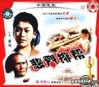 ZHONG GUO DIAN YING LI SHI CHUAN QI PIAN BEI LIE PAI BANG (VCD) (China Version)