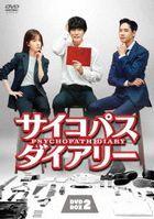 Psychopass Diary (DVD) (Box 2)(Japan Version)