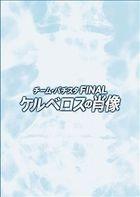 Team Batista The Movie: The Portrait of Kerberos (DVD) (Special Edition) (Japan Version)
