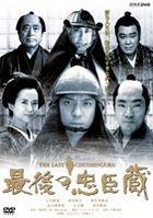 Saigo no Chushingura (Japan Version)