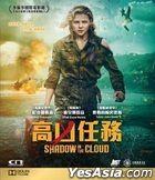 Shadow in the Cloud (2020) (Blu-ray) (Hong Kong Version)